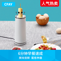 CFAY pick about egg cup home omelet machine crispy egg bag fully automatic breakfast machine portable boiling omelette god.