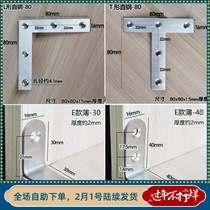 Corner code metal layer connection drawer t reinforced wood transformation angle tray bed long angle angle angle l iron chip cabinet piece
