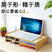 Notebook elevated neck guard computer monitor screen office desktop storage box keyboard rack.