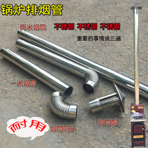 Household wood stove stainless steel pipe ventilation pipe furnace chimney exhaust pipe elbow smoke cap custom