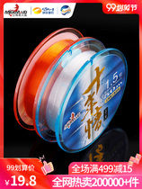 Authentic mermaid fishing line ten years 50 meters competitive fishing line super pull Force Main Line sub-line fishing line super pull force