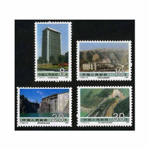 T139 Achievements in Socialist Construction (Group II) Stamps.