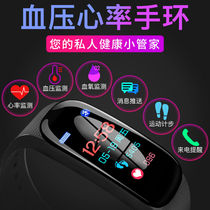 Smart watch mens and womens movement bracelet call reminder message push blood pressure heart rate deep waterproof