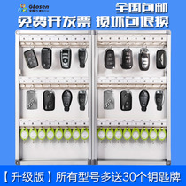 Jin Long Xing Key Box key cabinet wall-mounted car key management Box key storage box 48 96 120