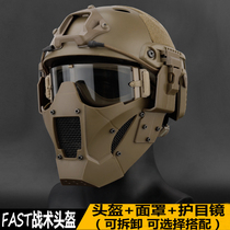 Special forces riot helmet FAST tactical helmet explosion-proof mask goggles CS anti-terrorism field protection equipment