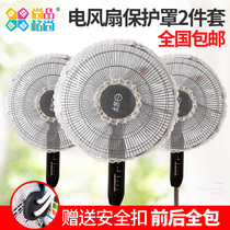 Fan cover anti-pinch hand square round anti-protection net cover children fan safety shield fan cover anti-child