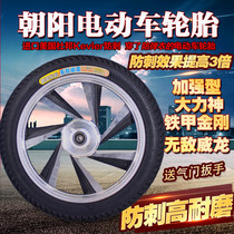 Chaoyang Electric vehicle tire inside and outside Tire 16x2.125 2.5 3.0 Tire tricycle electric car tire tires