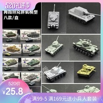 Play mold music 4D tank thumb Assembly Model 1: 144 hunting tiger leopard type three battle tank sandbox scene