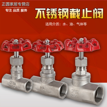 Stainless steel cut-off valve j11w-16p stainless steel wire inlet thread cutoff valve throttle valve pipe control valve