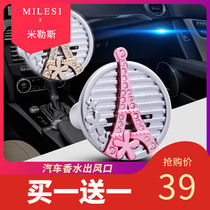 Car perfume gift box car outlet car supplies air conditioning aromatherapy ornaments in addition to smell mounts decorations