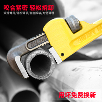 Pipe wrench home Universal pipe wrench water pipe pliers wrench pliers multi-purpose large-scale heavy-duty pipe clamp small
