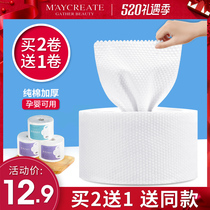 Wash face towel female cleansing towel cotton disposable wash paper wipe Face Beauty sterile cleansing cotton cotton roll