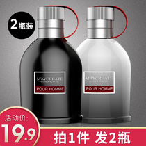 (2 bottles) Cologne mens perfume lasting light fragrance fresh and natural vibration student man taste counter genuine