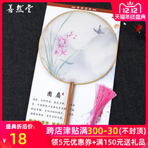 Shanran Tang ancient fan round fan Chinese style dance classical costume Palace womens long-handled tassel small round fan