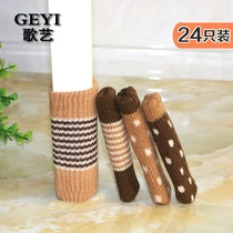 Double-layer knitted desk chair foot cover table chair leg cover coffee table foot cover chair foot cover stool foot stool foot pad