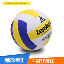 Volleyball test student dedicated ball No. 5 standard soft training beginners Junior High School students volleyball game dedicated ball