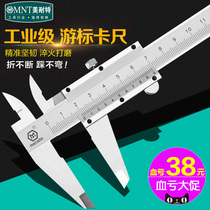 Germany Mei Naite®stainless steel Vernier caliper 0-150-200mm home small oil standard caliper high precision