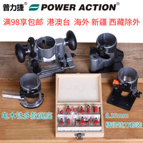 Puli Jie trimming machine milling cutter set Bakelite milling inclined Press-in bias base grooving trimming gong knife