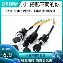 Electric car power lock two wire three wire small lock big lock battery bicycle lock key switch
