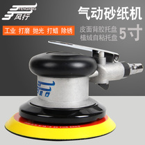 Popular pneumatic grinding machine sandpaper polishing gas mill polishing machine dry mill car waxing machine steam-driven wind mill