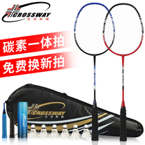 Clos Wei badminton racket 2 pack C8 genuine carbon adult offensive double feather single full hit suit