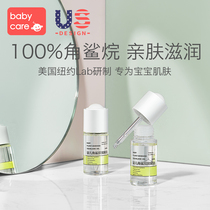 Babycare Baby Touch Oil newborn skincare oil anti-red butt baby Moisturizing Oil massage Oil 30ml*2