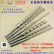38D-40D hammer supporting drill bit five pit handle hammer impact drill bit length increase 400-500.
