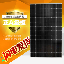 The new 350W Watt monocrystalline silicon solar photovoltaic panels factory direct fishing home 24V volt battery charging
