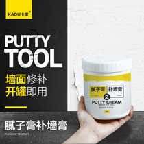 Repair wall plaster household wall repair renovation putty powder white interior wall cracks repair repair wall paint putty cream