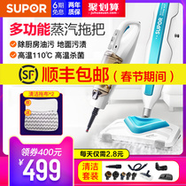 Supor steam mop household electric high temperature steam cleaning machine mop machine to wipe the artifact non-wireless 21C