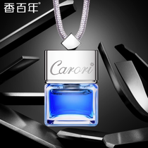 Fragrant Centennial car perfume pendant in addition to smell Aromatherapy Essential Oil car pendant decorative car hanging car perfume