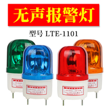 LTE-1101 alarm light silent alarm flashing light buzzer rotating signal light warning light 220V 24V