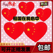Chinese Heart Games entrance ceremony opening ceremony props kindergarten chorus dance equipment props five-pointed star