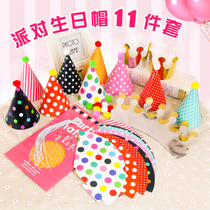 Birthday party dress up supplies Korean birthday hat set fur ball card hat crown hat pointed hat 11 sets