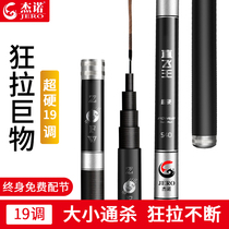 Janno black pit fishing rod 19 super hard Black Rod Rod carbon rod rod fishing rod fishing rod fishing rod