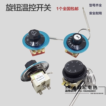 Thermostat switch thermostat switch knob thermostat adjustable thermostat 30-110℃ 50-300℃
