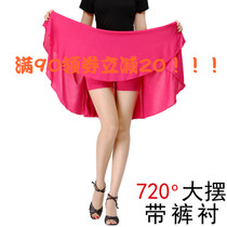 Summer seat wide square dance costume new dress up color square dance skirt Ballroom banquet Latin Dance Skirt