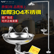 Eye washer 304 stainless steel King Kong li-type double-mouth emergency bath device laboratory eye washer inspection plant