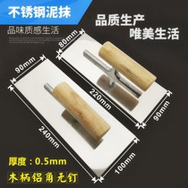 Wooden handle trowel putty putty trowel wall plaster knife diatom mud construction tools shell powder bottoming light knife