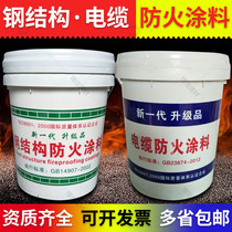 Cable fireproof coating steel structure fireproof paint wire and cable special fireproof paint water-based oily thin ultra-thin type