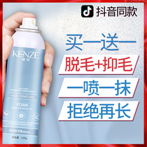 Hair removal cream spray mousse foam net male and female body dedicated to the legs hair armpit private parts are not permanent liquid
