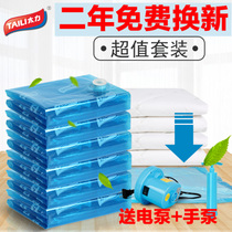 Too Force vacuum compression bag storage bag clothing quilt large finishing bag exhaust vacuum bag electric pump package