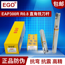 Crown Genuine ego milling cutter rod CNC Milling Knife 300R (R0.8)