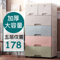 Thickened drawer Type storage cabinet five floor baby plastic baby storage cabinet wardrobe toy multi-layer five bucket cabinet