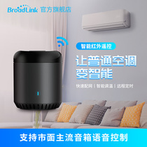 Bo Lian black beans smart home system remote infrared air conditioning TV remote control Lynx elf voice control