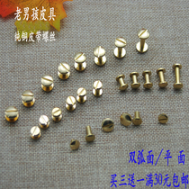 Belt small screw handmade wheel nail pure copper belt I-word screw nut Rivet accessories curved bag hardware