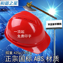 Safety helmet construction site GB glass steel thickening V-type breathable ABS high-strength anti-smashing construction