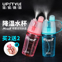 Portable plastic children cute Korean hand spray water cup creative trend summer primary school sports kettle