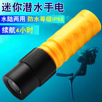 Diving flashlight mini bright light flashlight underwater professional flashlight rechargeable waterproof LED light portable home