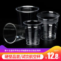 Trumpet flower 30 50 100ml disposable drink tasting cup mini tasting small aviation Cup hard plastic